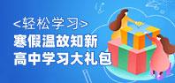 2019-2020�W年高中寒假�毓手�新�p松�W�大�Y包