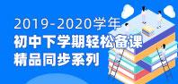 【�p松�湔n】2019-2020�W年下�W期初中同步精品
