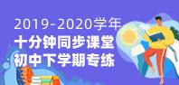 2019-2020学年初中下学期十分钟同步课堂专练