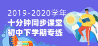 2019-2020�W年初中(zhong)下(xia)�W期十分(fen)�同步�n堂�>�(lian)
