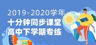 2019-2020�W年高中下�W期十分�同步�n堂�>�