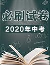 2019-2020學年中考必刷試卷