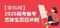 2020年高(gao)考(kao)�淇�(kao)��w生(sheng)百日�_刺(ci)