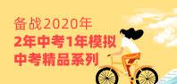 2年中(zhong)考1年模(mo)�M��(bei)��2020年中(zhong)考