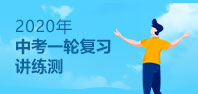 2020年中(zhong)考一���(fu)��v�(lian)�y