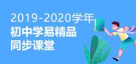 2019-2020学年学易精品初中同步课堂