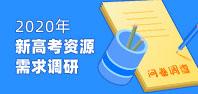 新高(gao)考(kao)�Y源需求(qiu)�{(diao)研