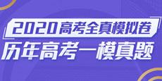 歷年高考一模真(zhen)題(ti)與2020高考全(quan)真(zhen)模擬(ni)