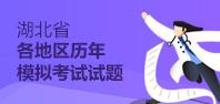 湖北省地市卷