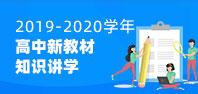 2019-2020学年高中新教材知识讲学