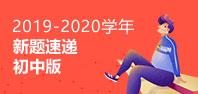 2019-2020学年新题速递初中版