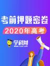 2020年高考考前押題密卷