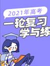 2021年高考一輪復習學與練