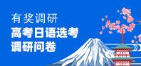 高考日语选考问卷调研