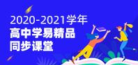 2020-2021学年学易精品高中同步课堂