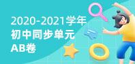 2020-2021�W年初中同步�卧�AB卷
