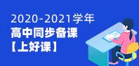 2020-2021学年【上好课】高中同步备课