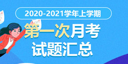 2020-2021學年第一次月考試題