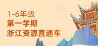 小�W浙江�Y源直通�
