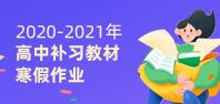 2020-2021瀛�骞撮��涓�琛ヤ�����路瀵���浣�涓�