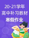 2020-2021學年高中補習教材·寒假作業