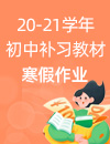 2020-2021学年初中补习教材·寒假作业