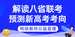 解讀八省聯考特級教師公益直播