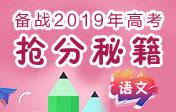 备战2019年高考语文抢分秘籍