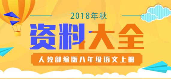2018年秋人教部编版八年级语文上册备课资料大全