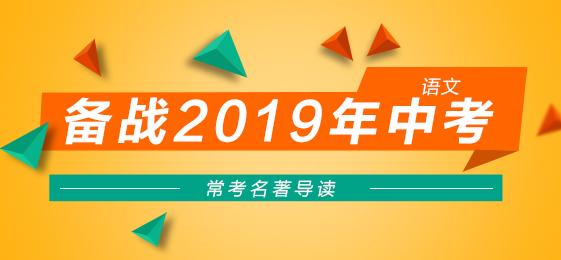 备战2019年中考语文之常考名著导读