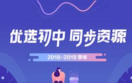 2018-2019学年初中优选资源-学科网