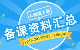 2018-2019学年九年级化学人教版上册备课资料汇总