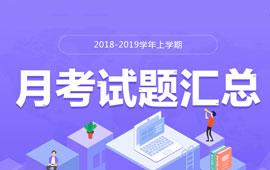 2018-2019学年上学期月考试题汇总