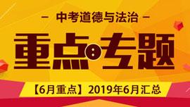 【6月重点】2019年最新最强钱柜官网6月中考道德与法治重点专题汇总