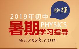 2019年初中物理暑期學習指導