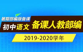 【暑期部編版備課】2019-2020學年初中語文備課人教部編版