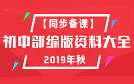 2019年秋人教部編版初中道德與法治同步資料及專輯