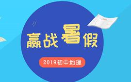 【嬴戰暑假】2019年初中暑期學習攻略
