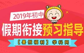 【暑假福利】2019年初中生物假期衔接预习指导