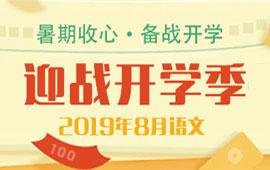 【暑期收心·备战开学】2019年8月初中语文迎战开学季