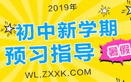 【暑假】2019年最新最强钱柜官网初中物理新学期预习指导