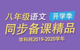 【开学季】学科网2019-2020学年八年級語文同步備課精品