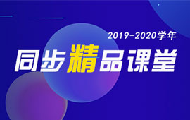 【開學季】學科網2019-2020學年八年級語文同步備課精品