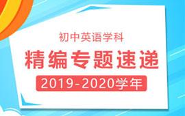 学科网2019-2020学年英語学科精编专题速递(初中)