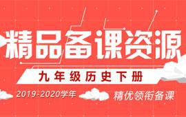【精優領銜備課】2019-2020學年九年級歷史下冊精品備課資源