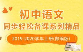 【原創精品】學科網2019-2020學年初中語文上冊同步輕松備課系列精品(部編版)