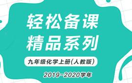 2019-2020學年人教版九年級化學上冊【輕松備課】系列精品