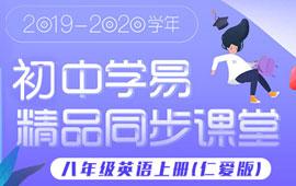 2019-2020學年八年級英語上冊同步精品課堂(仁愛版)