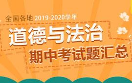 【11月精選】2020屆中考道德與法治重點專題速遞