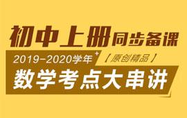 【原創精品】2019-2020學年初中數學上冊考點大串講